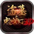 盗墓之鬼吹灯3D手游官网安卓版 v1.0.0