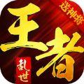 三国乱世王者官网正版手游 v3.1.3