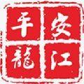 平安龙江app
