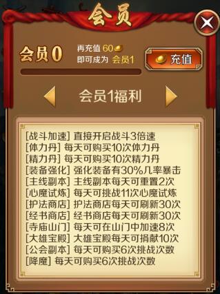 古云传奇VIP价格多少钱 各等级VIP价格表一览[图]
