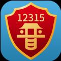 山西12315官方app下载 v1.0.1