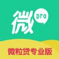 微粒贷自助激活系统app
