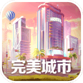 完美城市游戏