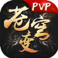 苍穹变手游无限晶钻安卓修改版 v4.8.0