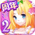 巴啦啦魔法变身2无限金币钻石破解版 V1.5.8