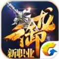御龙在天手游官网下载手机版 v1.293.0.1