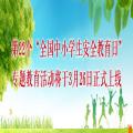 www.safetree.com.cn