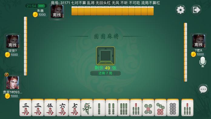 新密麻将手机版怎么赢钱 输赢牌型算法说明[图]