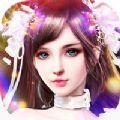 修仙侠侣传奇iOS版