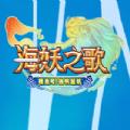 海妖之歌游戏