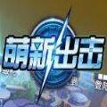 部落大乱斗萌新出击手游官网正式版 V1.0