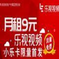 乐视视频小乐卡申请官网