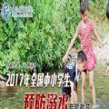 2017全国中小学生预防溺水