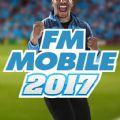 足球经理2017移动版游戏安卓版 v8.2.1