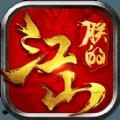 朕的江山台服最新 v1.4.0
