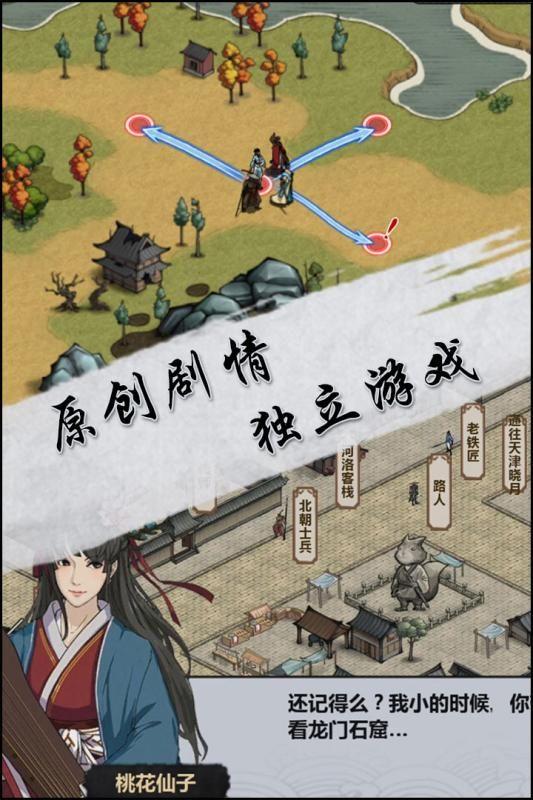 江湖X汉家江湖手游图片1