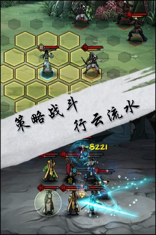 江湖X汉家江湖手游图片2