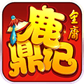 鹿鼎记H5手机游戏 v1.0.1