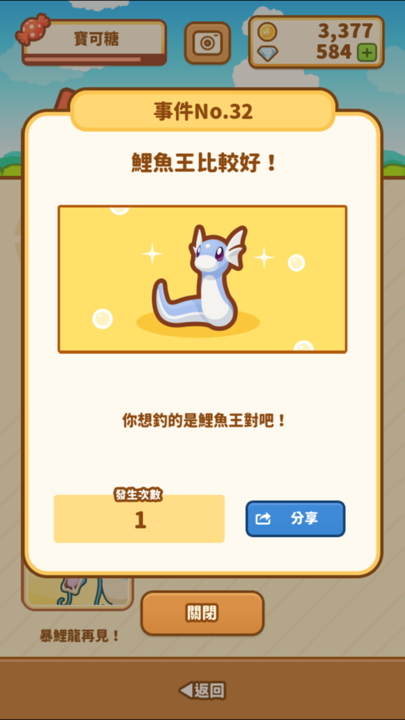跳跃吧鲤鱼王迷你龙怎么获得 迷你龙获取方法[图]