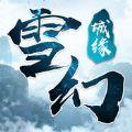 雪幻城缘手游官方版 v1.1.5.0