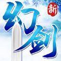 新幻剑剑心官网版