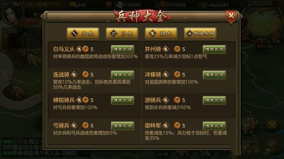 朕的江山游戏里有那些骑兵 蜀国骑兵有那些武将[多图]