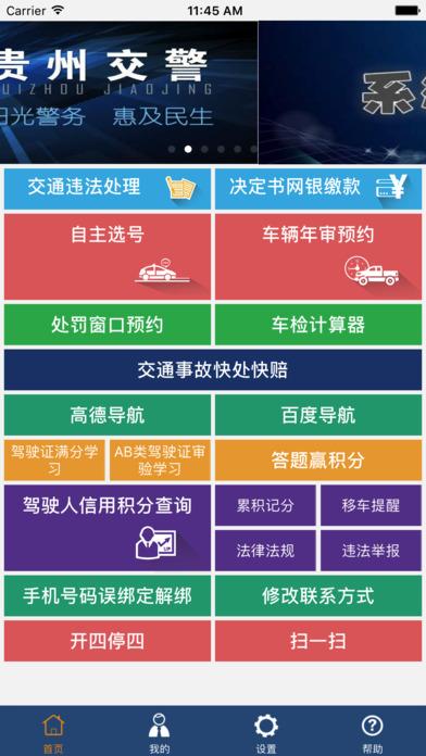 贵州交警4.0最新版在哪下载?贵州交警4.0下载地址[多图]