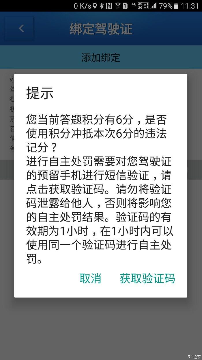 贵州交警驾驶证与车主不是同一人,如何绑定驾驶证?[多图]