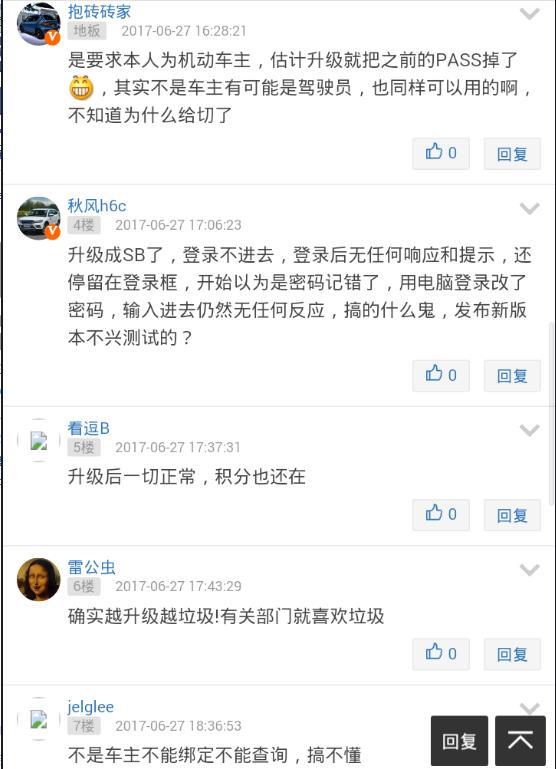 贵州交警4.0不能绑定车辆怎么办?贵州交警4.0登录不进去?[多图]