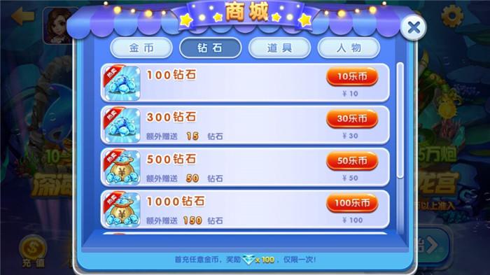 赢乐游戏手机版钻石怎么获得 钻石获取途径详解[多图]