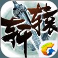 轩辕传奇腾讯官方手机版 v1.0.64.7
