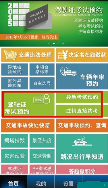 贵州交警app怎么预约科目四?贵州交警预约科目四考试教程[多图]