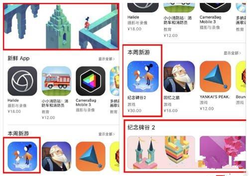 纪念碑谷2免费iOS版怎么下载 免费iOS版下载安装教程[图]