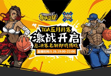 街头篮球手游6月9日SF阿木上线:阿木系列活动开启[图]