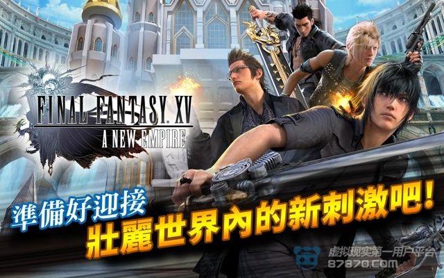 最终幻想15手游即将多平台上线:全新DLC射击玩法[多图]