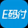 E码付钱包app