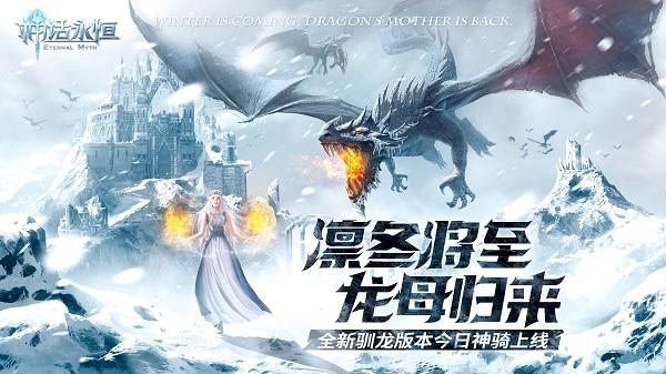 凛冬将至龙母归来 《神话永恒》全新驯龙版本今日神骑上线[多图]