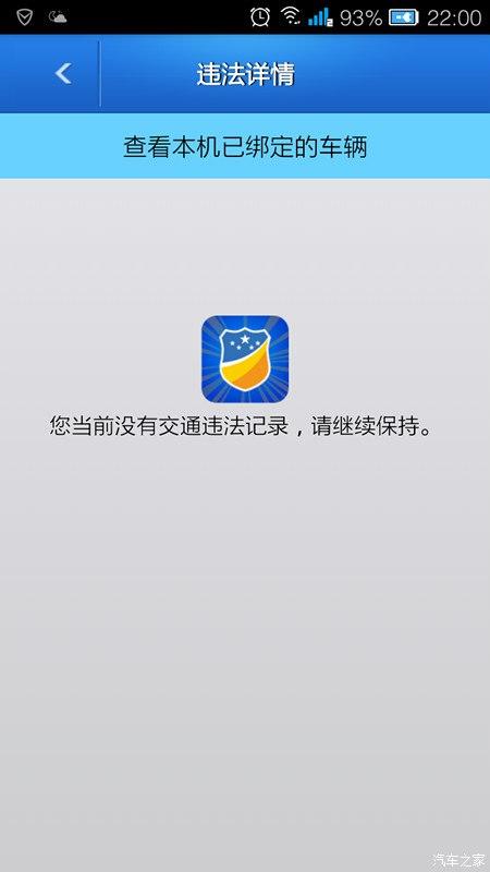 贵州交警APP怎么用手机处理交通违法? 贵州交警手机处理违章使用教程[多图]