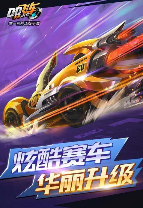 QQ飞车IOS版图片1