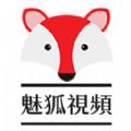 魅狐视频播放器app下载 v1.0