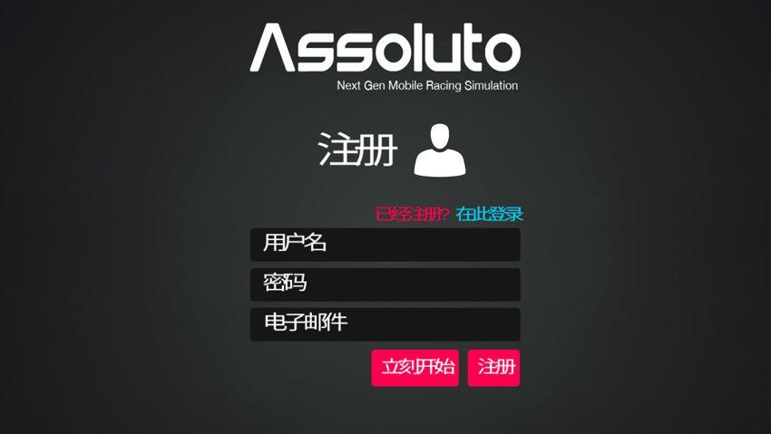 绝对赛车Assoluto Racing中文界面设置教程介绍[多图]