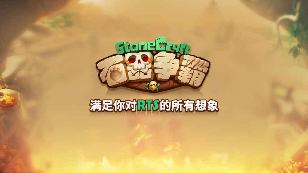 3v3RTS游戏《石器争霸》现已开启预约[多图]