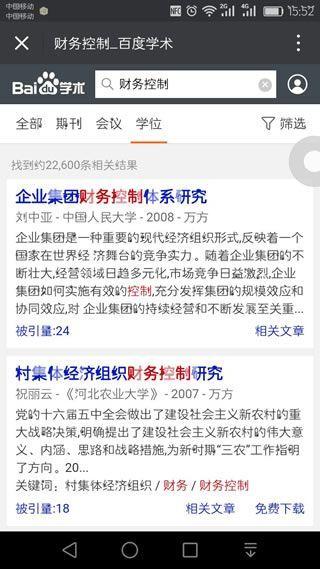 百度学术搜索引擎入口下载 百度学术搜索引擎入口app v1.0下载 清风安