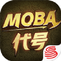 代号MOBA手游