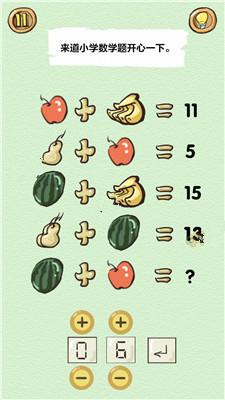 最顽皮的游戏第11关怎么过?第11关西瓜加苹果等于多少[图]