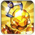 超级金矿挖掘机iOS版