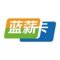 蓝薪卡app