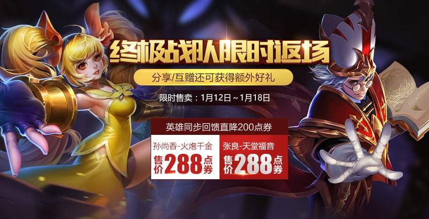 王者荣耀1月12日终极战队返场皮肤第二弹开启:仅需288点券[多图]图片3