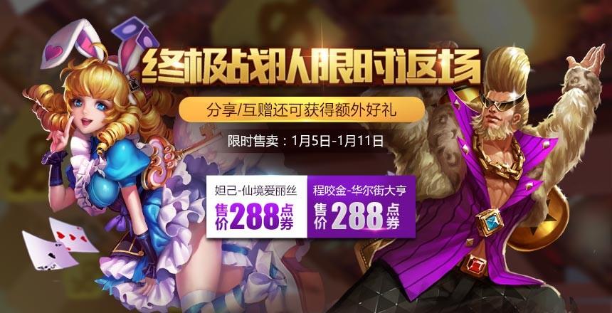 王者荣耀1月12日终极战队返场皮肤第二弹开启:仅需288点券[多图]图片4