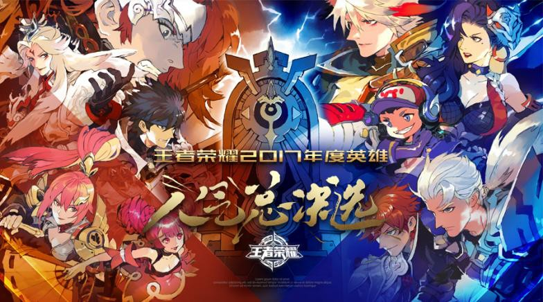 王者荣耀2017年度英雄总决赛票选开启[多图]图片1
